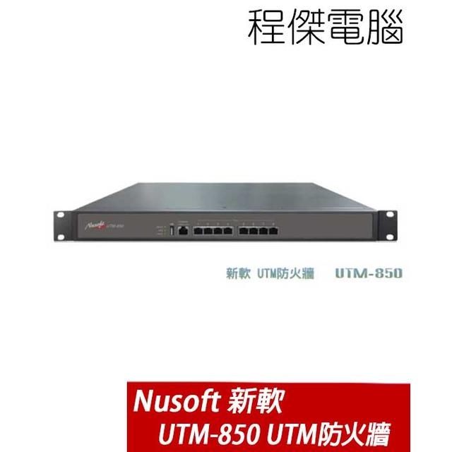 ~高雄程傑電腦~ 含稅 發票 新軟Nusoft UTM 雙核心 級防火牆 UTM~850