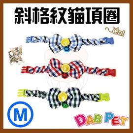 ~幸福寶貝寵物Go~ 製 DAB PET~M,小貓~斜格紋~彈性貓項圈^(紅、藍、綠三種顏