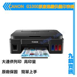 九鎮資訊 CANON PIMX G1000 連續大供墨彩色印表機