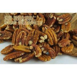 烘焙 澳洲生鮮大胡桃仁 可製作胡桃派等 600公克 包 真空脫氧劑包裝