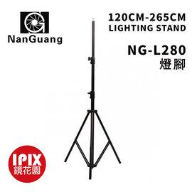 ~鏡花園~NanGuang 南冠120^~265cm折疊燈腳 NG~L280