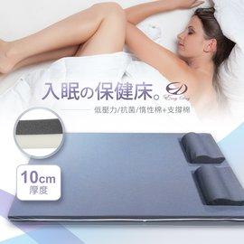 入眠ソ保健床~10CM雙人