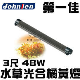 ^~第一佳 水族寵物^~ Johnlen中藍 多光譜LED水族燈 3尺48W 水草光合橘黃