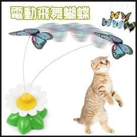 ~GOLD~~ :199元 含運~寵喵樂 蝴蝶電動貓玩具逗貓棒 可旋轉360度^(顏色 出