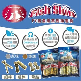 ~GOLD~^~單包^~Pet Village~ Fish Skin 鱈魚皮系列 狗零食^