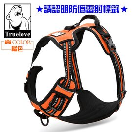 亮眼橘S^~Truelove 狗體工學胸背帶,胸圍43~56CM,再附贈汽車安全帶一條唷!