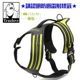 螢光綠S^~Truelove終極防暴衝胸背帶,胸圍48~57CM,再附贈汽車安全帶一條唷!