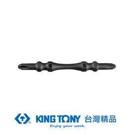 KING TONY 級工具 3支裝 木工高扭力PH2磁性起子頭 2X65L KT13B65