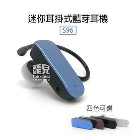 ~飛兒~商務風!S96 耳掛式藍芽耳機 麥克風 入耳式 耳塞式 氣密式 耳機 型 單聲道