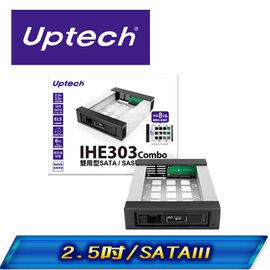 Uptech IHE303 Combo 雙用型SATA SAS硬碟抽取盒