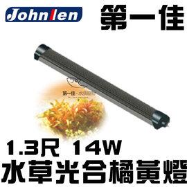 ^~第一佳 水族寵物^~ Johnlen中藍 多光譜LED水族燈 1.3尺14W 水草光合