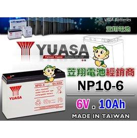 ☼ 台中苙翔電池 ►湯淺電池 YUASA ^( NP10~6 6V10AH ^) 照明燈