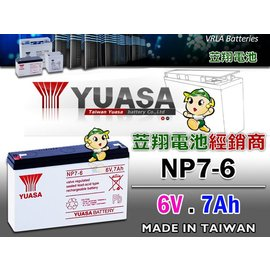 ☼ 台中苙翔電池 ►湯淺電池 ^(NP7~6 6V7AH^) NP 7~6 緊急照明燈 手