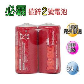 GP 必霸 100^%特級環保碳鋅電池 2號 24入 ^(整盒販售^)