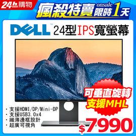 DELL UltraSharp U2417H 24型IPS寬螢幕