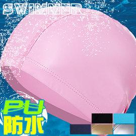 PU塗層防水成人泳帽 E311-EEYMS0013 男女通用游泳帽子.彈性不勒頭玩水戲水遊泳帽子SPA溫泉泡湯游泳必備用品運動健身游泳衣泳裝配件