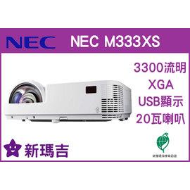 ~新瑪吉~ 恩益禧 NEC M333XS 短焦投影機 XGA 雙HDMI 3300流明 U