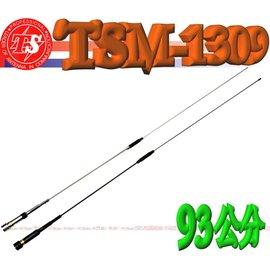 ~波霸無線電~TS TSM~1309  雙頻天線 車用天線 亮銀亮黑二色 長93公分 高增