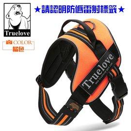 亮眼橘3XS^~Truelove超軟快套式胸背帶,胸圍29~36CM,再附贈汽車安全帶一條