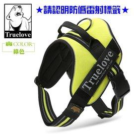 螢光綠3XS^~Truelove超軟快套式胸背帶,胸圍29~36CM,再附贈汽車安全帶一條