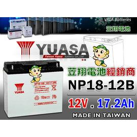 ☼ 台中苙翔電池 ►湯淺電池 YUASA ^(NP18~12 12V17.2AH^) WP