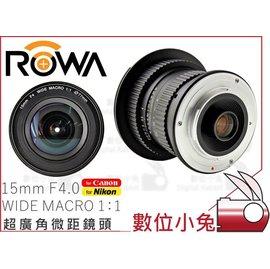 小兔~ROWA 15mm F4.0 超廣角微距鏡頭 Canon~定焦 微距 MACRO 1