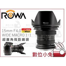 小兔~ROWA 15mm F4.0 超廣角微距鏡頭 Nikon~定焦 微距 MACRO 1