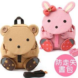 韓國原單正品-兒童動物防走失包 雙肩包帶 可愛小熊兔子款 背包【HH婦幼館】