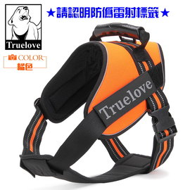 XL^~Truelove超軟快套式胸背帶,胸圍71~96CM,再附贈汽車安全帶一條唷!