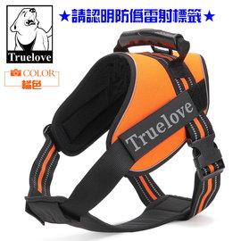 亮眼橘2XL~Truelove超軟馬鞍式胸背帶,胸圍82~115CM,再附贈汽車安全帶一條