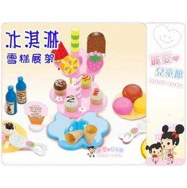 麗嬰兒童玩具館~扮家家酒廚房.冰淇淋雪糕販售攤補充支架.食物架.下午茶點心架.冰淇淋架