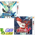 (刷卡價) 3DS 神奇寶貝 X + Y 純日版 日規機專用