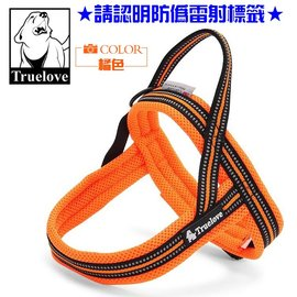 亮眼橘XS~Truelove快套式胸背帶,胸圍46~58CM,再附贈汽車安全帶一條唷!