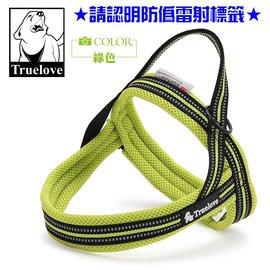 螢光綠S^~Truelove快套式胸背帶,胸圍49~64CM,再附贈汽車安全帶一條唷!