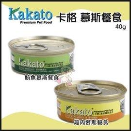 ~GOLD~~1箱24入~卡格Kakato犬貓罐頭 雞肉 鮪魚慕斯餐食 40g^(兩種口味