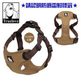 咖啡色S^~Truelove狗體工學胸背帶,胸圍30~42CM,再附贈汽車安全帶一條唷!