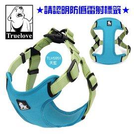 天藍色M^~Truelove狗體工學胸背帶,胸圍40~62CM,再附贈汽車安全帶一條唷!