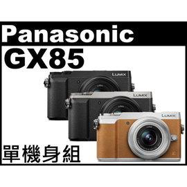立即出貨~台南~東菱~國際 Panasonic GX 85 單機身 BODY ~贈32G