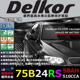 ☼ 台中苙翔電池 ►德爾科 Delkor 銀鈣合金^(75B24RS 58Ah^) 46B