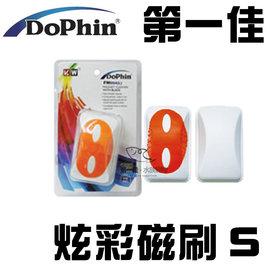 ^~第一佳 水族寵物^~海豚Dophin 炫彩磁刷~S~浮力刷 清潔刷 磁力刷 磁刷 磁鐵