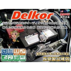 ☼ 台中苙翔電池 ►德爾科 Delkor 銀鈣合金 ^( 95D23L 75Ah ^) 5