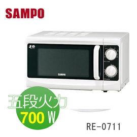 【 聲寶 SAMPO 】《 RE-0711 》20L 定時 機械式 微波爐