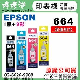 ~檸檬湖科技~EPSON T664 墨水  包