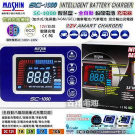 ☼ 台中苙翔電池 ►麻新電子KS1210 SC~600 升級款 SC1000 SC~100