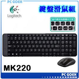 羅技 Logitech MK220 無線鍵盤滑鼠組 ~pcgoex 軒揚~