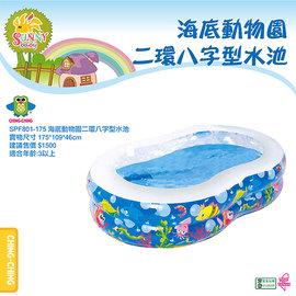 ~紫貝殼~~SL24~~CHING~CHING親親~海底動物園二環八字型水池 游泳池 SP