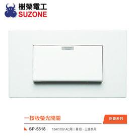 ~e~man~樹榮電工 新普系列 一按板螢光開關110V^(SP~5818^)