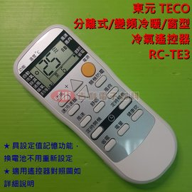 TECO東元 變頻冷暖 分離式 窗型冷氣遙控器 RC~TE3 亦 吉普生冷氣
