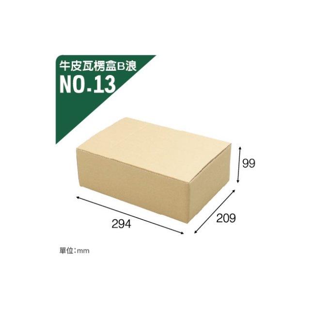 ~1768 網~牛皮瓦楞紙盒^(如圖13^)^(3~52902^) 5入 包 ~ 294X