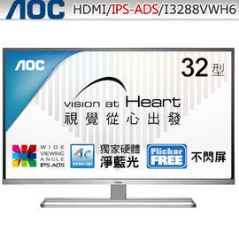 AOC I3288VWH6 32型IPS~ADS寬螢幕